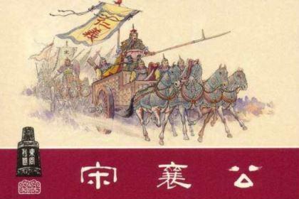 宋国数百年来最出名的君主为什么只有宋襄公?