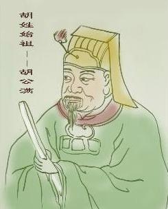 陶正遏父之子 周朝诸侯国陈国第一任君主陈胡公简介