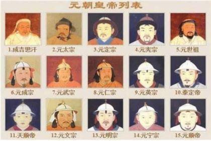 元朝一共有多少皇帝?为什么元朝的皇帝大多默默无闻?
