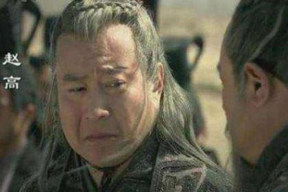 揭秘秦始皇继位之谜 他的皇位到底传给了胡亥还是扶苏