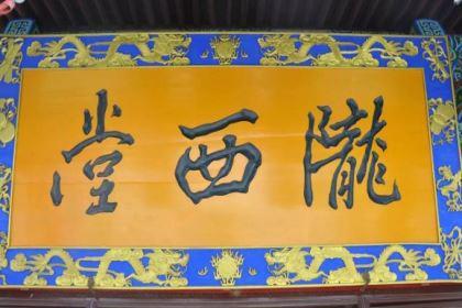 历史上最辉煌的十大家族,陇西李氏排第一