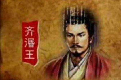 齐宣王之子 中国战国时期齐国第六任君主齐湣王简介