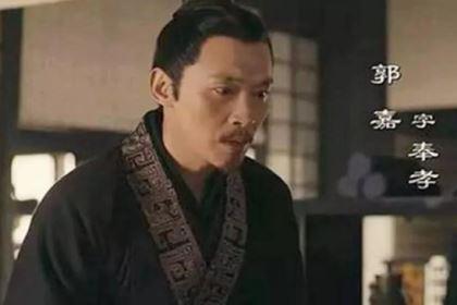 三国著名谋士郭嘉,他到底是个怎样的人?