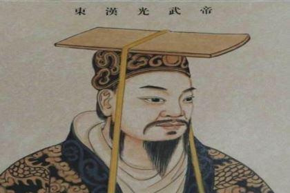 刘秀后期怎么了?暴打侍从冤杀丞相