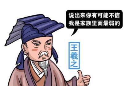 古代中国门阀士族这么的多 最牛的一个家族姓王吗