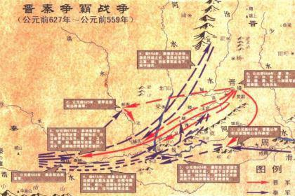 晋秦争霸战争发生于什么时候?简介其过程及结果