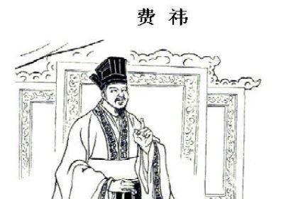 历史上舌战群儒的不是诸葛亮 而是一个叫费祎的人