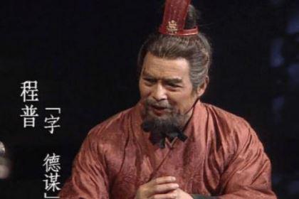 程普:东吴一代老将,他最后结局怎么样?