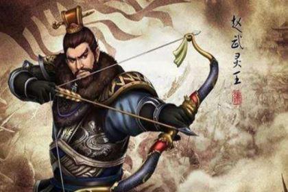赵国君主赵武灵王,最后在饿死沙丘?