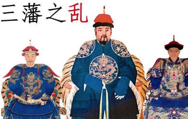"""""""三藩之乱""""期间,康熙如何解决巨额军费开支的?"""