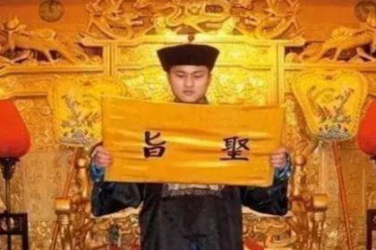 皇帝的圣旨都是怎么开头的 真的和电视剧演的那样吗