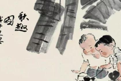 """古语""""儿孙自有儿孙福""""的典故,下句才是精华"""