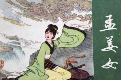 孟姜女哭长城之谜,起源是怎么来的?