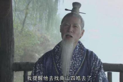 商山四皓是什么人?为什么刘邦见到他们就放弃了废太子的想法?