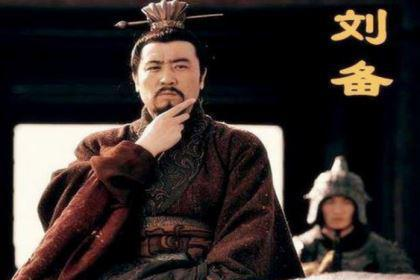 揭秘:刘备的死党是谁?