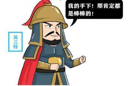 马宝:吴三桂手下第一悍将,因叛清被凌迟