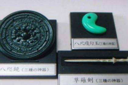 日本三大神器和道教三大法器有什么联系 为什么会有这么多相似之处
