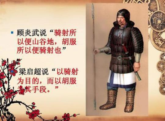 赵武灵王有多爱面子?他是个怎样的人?