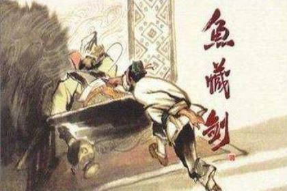 中国古代四大刺客中专诸:假扮厨师的刺客!鱼肠剑最有名