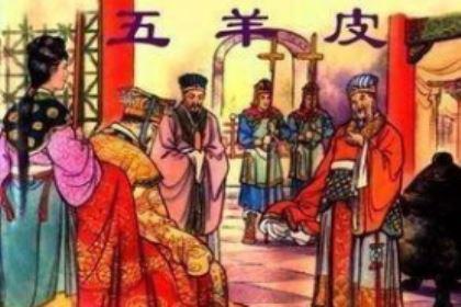 秦穆公秦国君主使秦国成为霸主之一,他晚年做了什么荒唐的决定?