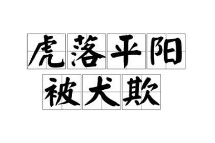 """""""虎落平阳被犬欺""""典故简介"""