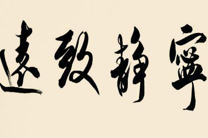 西汉初年道家刘安的《淮南子:主术训》宁静致远简介