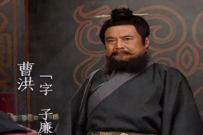 曹洪曾在战场上救过曹操,他后来结局如何?