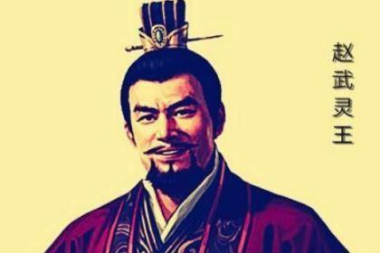 一世英名的赵武灵王,最后落得个饿死沙丘的下场