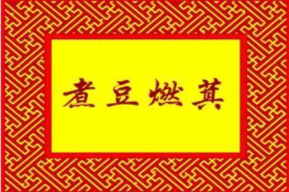 三国时期曹植创作的《七步诗》中煮豆燃萁简介