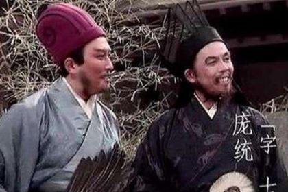 三国中名不副实的谋士,庞统为何能与诸葛亮齐名?