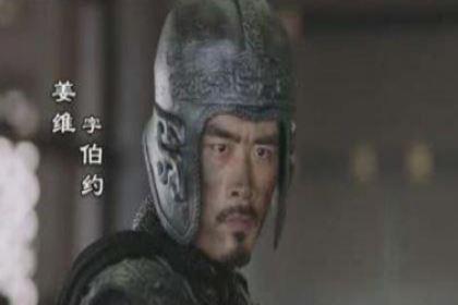 姜维:能让诸葛亮自叹不如的北伐第一悍将