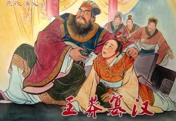 揭秘:王莽建立的新朝,为何不被历史所承认?