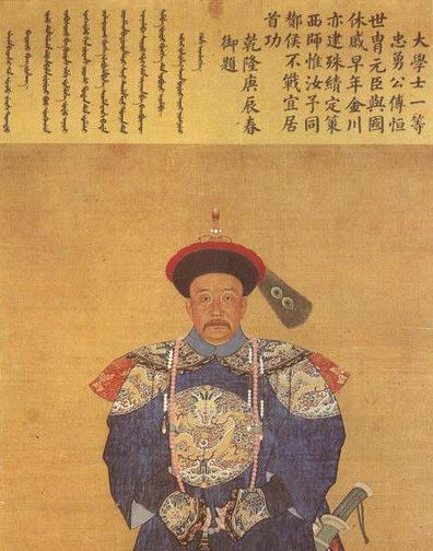 清朝领侍卫内大臣简介 官职的发展历史是什么样的