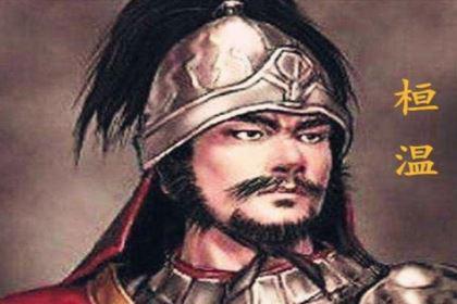 同为一世之雄,刘裕和桓温谁更强?