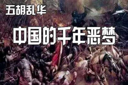 揭秘:十六国时期五胡都建立了哪些政权?