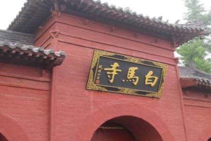 中国第一古刹白马寺为什么叫白马寺呢 为什么要选这样的名称呢