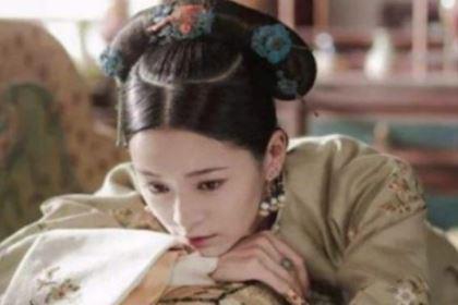 婉妃:乾隆的通房丫头,活了92岁享尽荣华富贵
