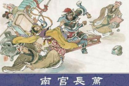 春秋时期宋国将领:南宫长万的生平