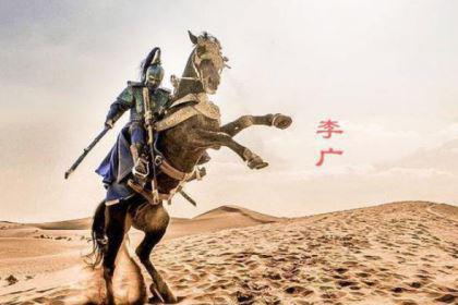 """""""汉之飞将军""""李广难封,背后真实原因是什么?"""