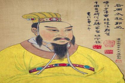 从草根逆袭成为皇帝,郭威的一生经历了什么?