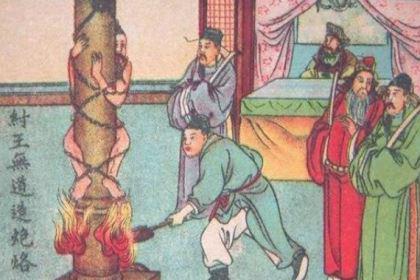 古代一种酷刑没有任何疼痛感,但却十分耻辱