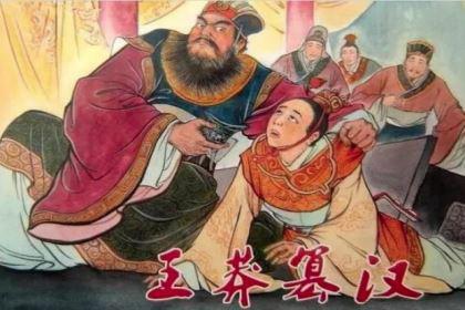 为什么历代皇帝都要珍藏王莽的头颅?