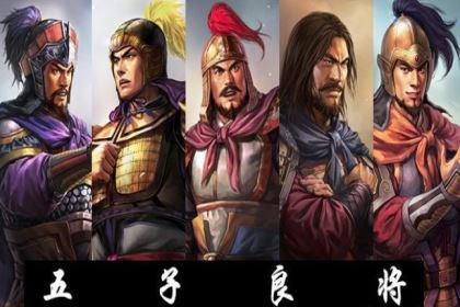 曹魏五子良将,谁能排第一?