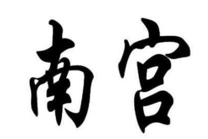 揭秘:为什么说宋闵公是自己作死的?