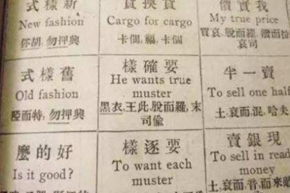 清朝人是如此学习英语的 满满一股初中学习的气息