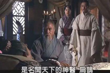 揭秘:神医扁鹊真的会起死回生之术么?真相原来是这样的?