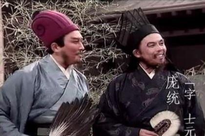 刘备手下的四大谋士,他们最后结局怎么样了?