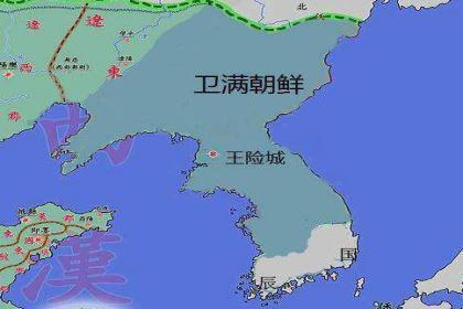 卫满朝鲜是怎么惹到汉武帝的 此事和一个叫卫右渠的人有关