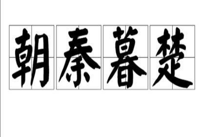 战国时期朝秦暮楚简介