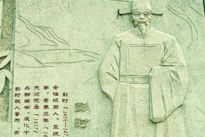 彭时:明朝内阁首辅,历史上他是个怎样的人?